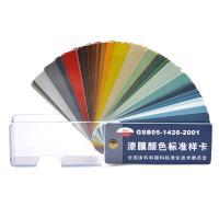 国标色卡 GSB05-1426-2001 国标色卡 83种颜色