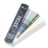 CBCC中国建筑色卡 GSB16-1517-2002 GB/T18922国家标准色卡