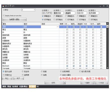 配色软件颜色检测QC模块 可立配 颜色检测评估且提供颜色检测评估报告