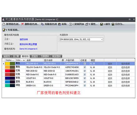 颜色搭配软件着色剂及配方模块 可立配 着色剂系列建立及配方的计算、修色、管理等