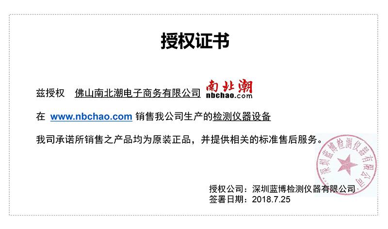 蓝博惠科授权证书