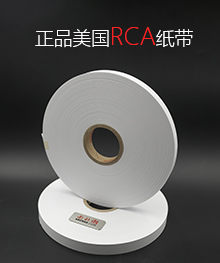 美国Normantool RCA正品纸带
