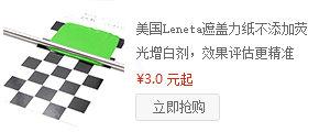 Leneta卡纸旗舰店