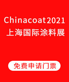 Chinacoat2019上海国际涂料展参观证申请