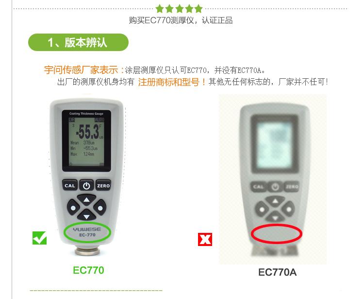 EC770涂层测厚仪防伪识别之版本认证.jpg