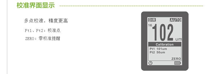 宇问 EC770 涂层测厚仪校准界面图