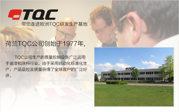 TQC公司的历史发展