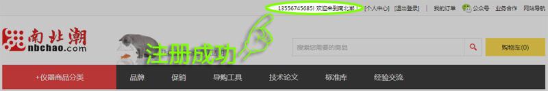 龙8体育用户注册流程3