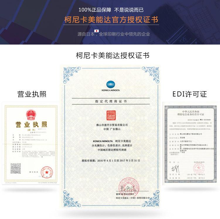 柯尼卡美能达CR-10plus色差仪官方授权证书