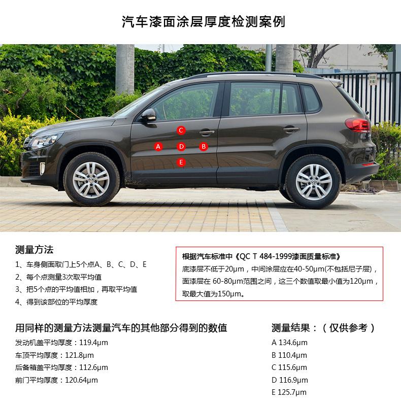 宇问EC770测厚仪汽车漆面应用案例