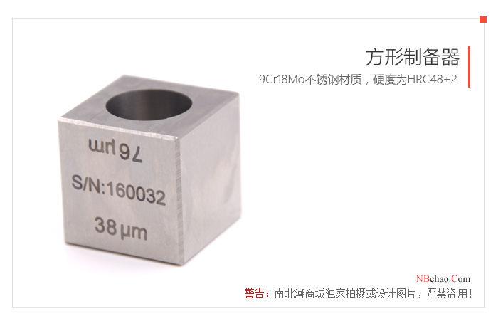 现代环境 75/150 方形制备器可涂75μ/150μm