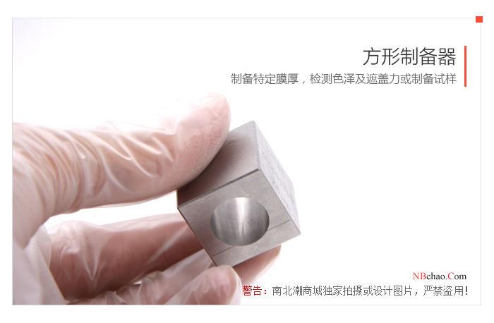 现代环境 75/150 方形制备器凹槽工艺