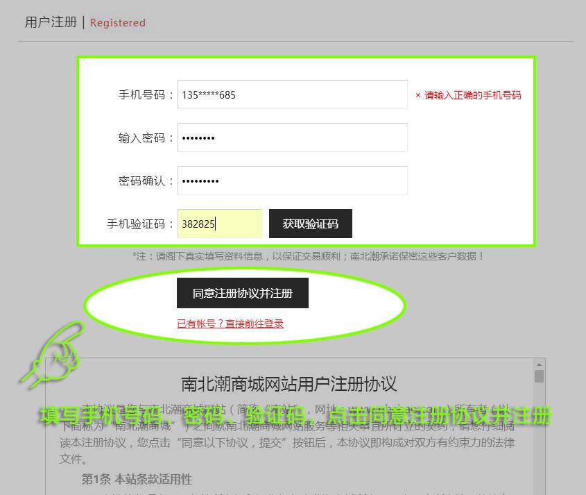 龙8体育登陆网站注册流程2