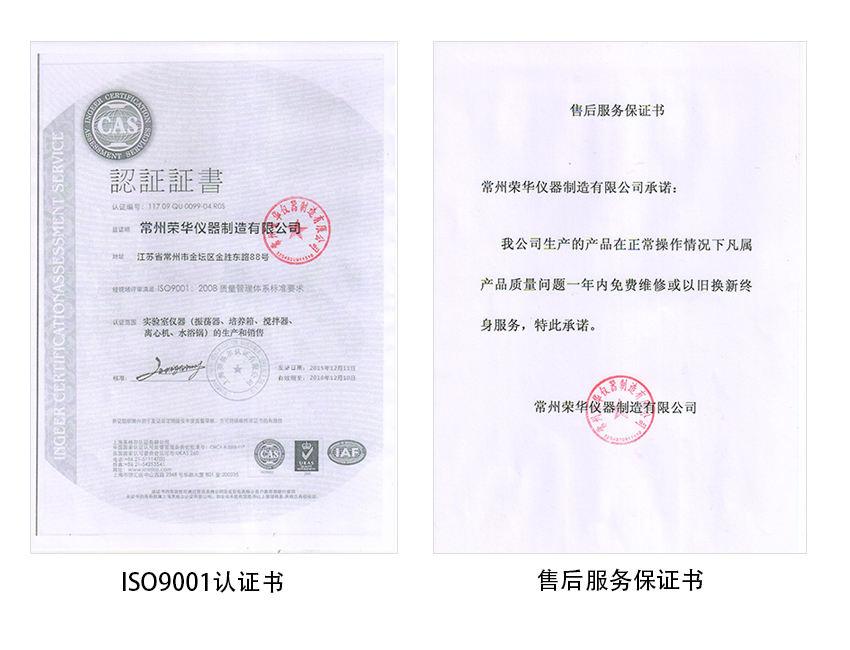 ISO9001和售后服务保证书