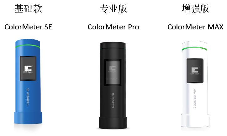 色差仪ColorMeter三个不同版本